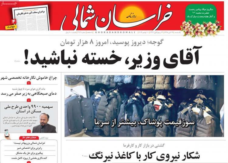عناوین روزنامه های استانی یکشنبه نوزدهم آبان ۱۳۹۸,روزنامه,روزنامه های امروز,روزنامه های استانی