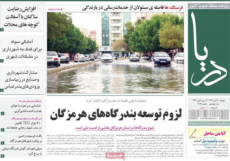 تیتر روزنامه های استانی دوشنبه بیستم آبان ۱۳۹۸,روزنامه,روزنامه های امروز,روزنامه های استانی