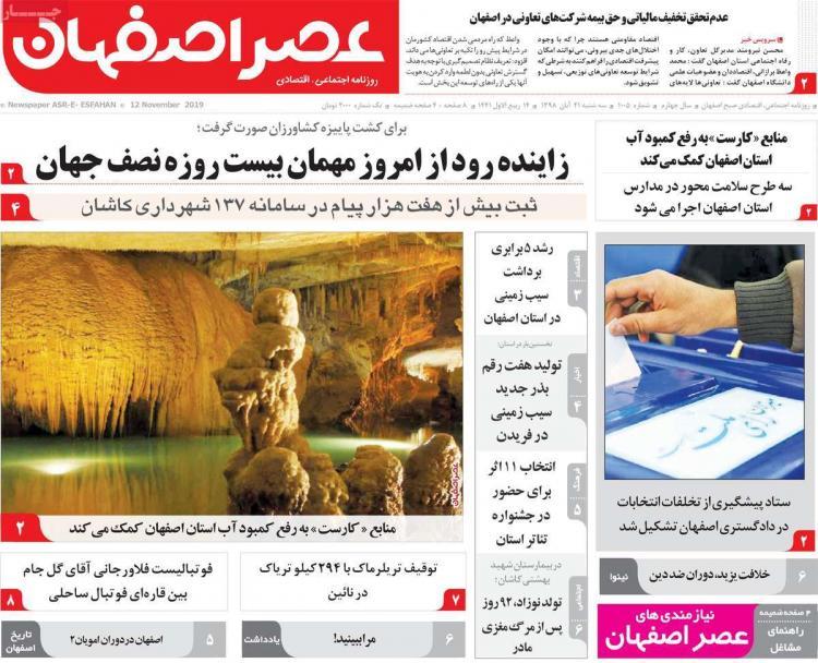 عناوین روزنامه های استانی سه شنبه بیست و یکم آبان ۱۳۹۸,روزنامه,روزنامه های امروز,روزنامه های استانی