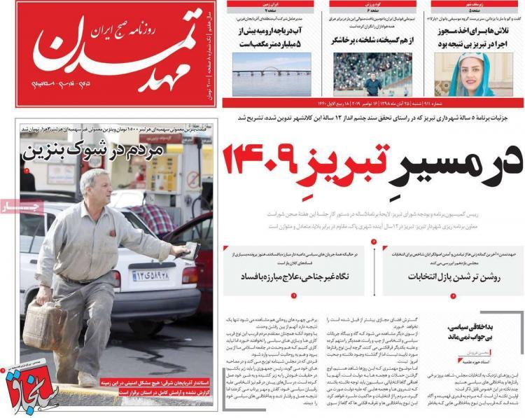 تیتر روزنامه های استانی شنبه بیست و پنجم آبان ۱۳۹۸,روزنامه,روزنامه های امروز,روزنامه های استانی