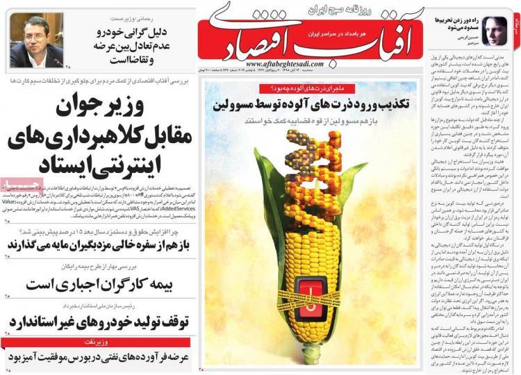 تیتر روزنامه های اقتصادی سه شنبه چهاردهم آبان ۱۳۹۸,روزنامه,روزنامه های امروز,روزنامه های اقتصادی