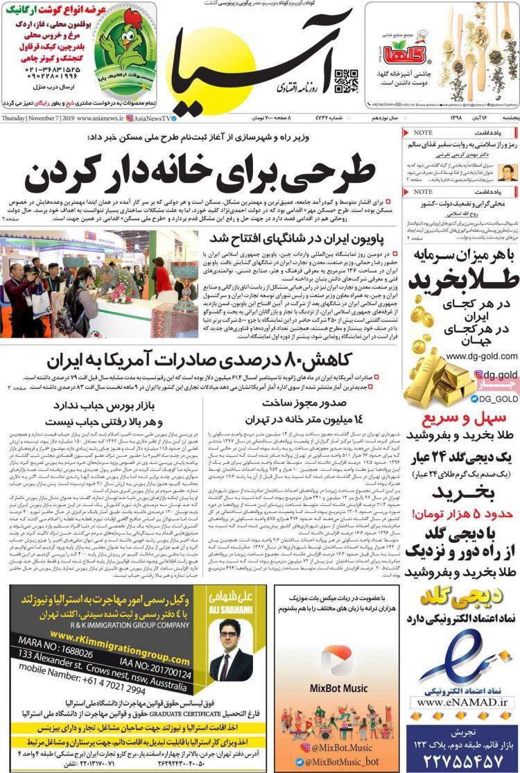 عناوین روزنامه های اقتصادی پنجشنبه شانزدهم آبان ۱۳۹۸,روزنامه,روزنامه های امروز,روزنامه های اقتصادی