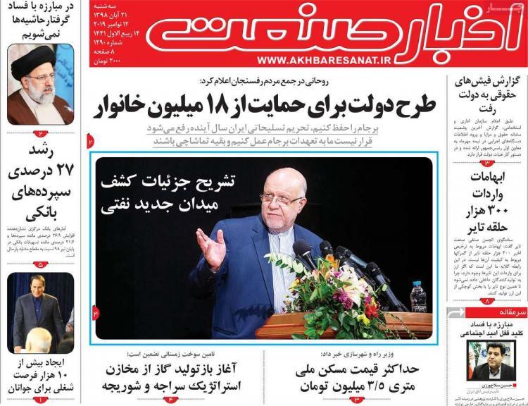 عناوین روزنامه های اقتصادی سه شنبه بیست و یکم آبان ۱۳۹۸,روزنامه,روزنامه های امروز,روزنامه های اقتصادی
