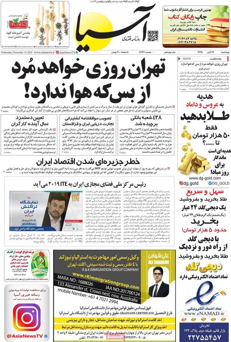 تیتر روزنامه های اقتصادی چهارشنبه بیست و دوم آبان ۱۳۹۸,روزنامه,روزنامه های امروز,روزنامه های اقتصادی