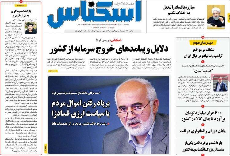 عناوین روزنامه های اقتصادی پنجشنبه بیست و سوم آبان ۱۳۹۸,روزنامه,روزنامه های امروز,روزنامه های اقتصادی