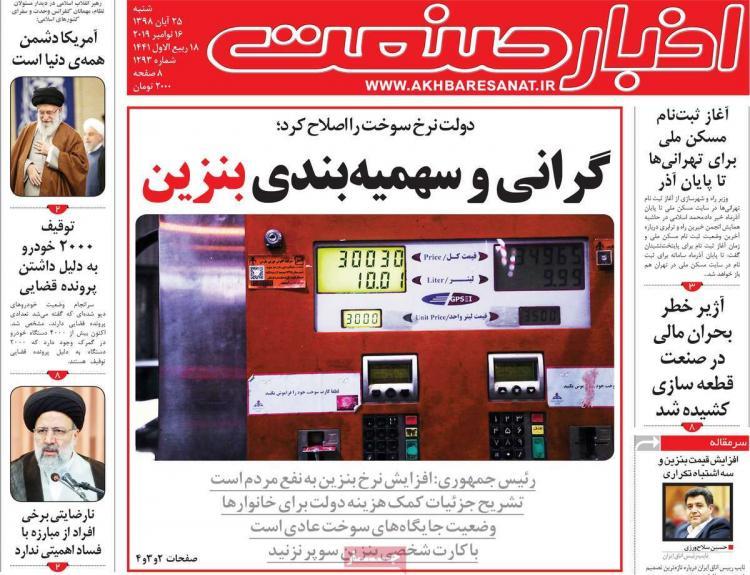 تیتر روزنامه های اقتصادی شنبه بیست و پنجم آبان ۱۳۹۸,روزنامه,روزنامه های امروز,روزنامه های اقتصادی