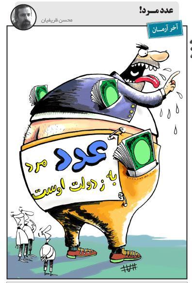 کاریکاتور آمار هیات دولتی,کاریکاتور عدد مرد