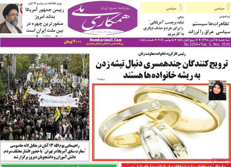 تیتر روزنامه های سیاسی سه شنبه چهاردهم آبان ۱۳۹۸,روزنامه,روزنامه های امروز,اخبار روزنامه ها