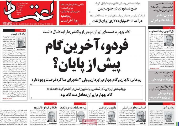 عناوین روزنامه های سیاسی پنجشنبه شانزدهم آبان ۱۳۹۸,روزنامه,روزنامه های امروز,اخبار روزنامه ها