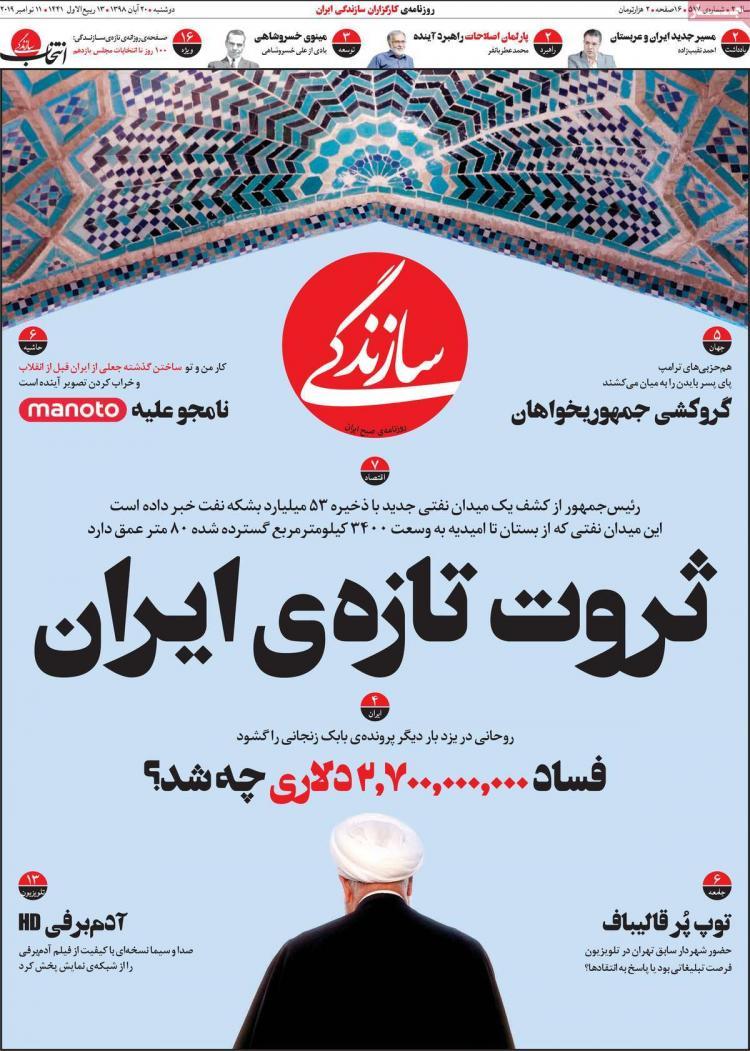 تیتر روزنامه های سیاسی دوشنبه بیستم آبان ۱۳۹۸,روزنامه,روزنامه های امروز,اخبار روزنامه ها