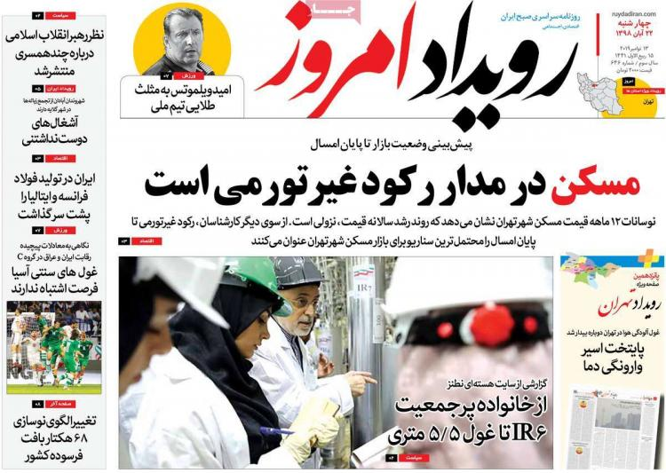 تیتر روزنامه های سیاسی چهارشنبه بیست و دوم آبان ۱۳۹۸,روزنامه,روزنامه های امروز,اخبار روزنامه ها