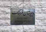 اجاره ملک مدرسه فرهنگ,اخبار سیاسی,خبرهای سیاسی,اخبار سیاسی ایران