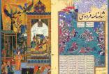 شاهنامه حکیم ابوالقاسم فردوسی,اخبار فرهنگی,خبرهای فرهنگی,کتاب و ادبیات