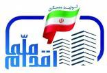 آغاز ثبتنام مسکن ملی در چند استان,اخبار اقتصادی,خبرهای اقتصادی,مسکن و عمران