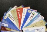 کارت های عابربانک,اخبار اقتصادی,خبرهای اقتصادی,بانک و بیمه