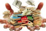 کتابهای کمک آموزشی,نهاد های آموزشی,اخبار آزمون ها و کنکور,خبرهای آزمون ها و کنکور