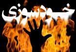 خودسوزی جانباز,اخبار مذهبی,خبرهای مذهبی,فرهنگ و حماسه
