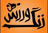 زنگ ورزش مدارس تهران,نهاد های آموزشی,اخبار آموزش و پرورش,خبرهای آموزش و پرورش
