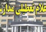 تعطیلی مدارس البرز,نهاد های آموزشی,اخبار آموزش و پرورش,خبرهای آموزش و پرورش
