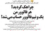 واکنش گزارشگر جنجالی دیدار استقلال و تراکتور به هک اینستاگرامش,طنز,مطالب طنز,طنز جدید