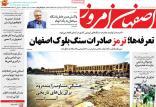 عناوین روزنامه های استانی پنجشنبه بیست و سوم آبان ۱۳۹۸,روزنامه,روزنامه های امروز,روزنامه های استانی