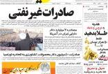 تیتر روزنامه های اقتصادی دوشنبه بیستم آبان ۱۳۹۸,روزنامه,روزنامه های امروز,روزنامه های اقتصادی