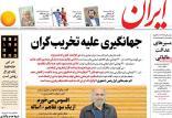 تیتر روزنامه های سیاسی چهارشنبه یکم آبان ۱۳۹۸,روزنامه,روزنامه های امروز,اخبار روزنامه ها