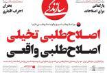 عناوین روزنامه های سیاسی یکشنبه نوزدهم آبان ۱۳۹۸,روزنامه,روزنامه های امروز,اخبار روزنامه ها