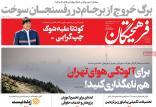 عناوین روزنامه های سیاسی سه شنبه بیست و یکم آبان ۱۳۹۸,روزنامه,روزنامه های امروز,اخبار روزنامه ها