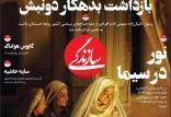 عناوین روزنامه های سیاسی پنجشنبه بیست و سوم آبان ۱۳۹۸,روزنامه,روزنامه های امروز,اخبار روزنامه ها