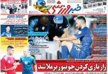 تیتر روزنامه های ورزشی چهارشنبه یکم آبان ۱۳۹۸,روزنامه,روزنامه های امروز,روزنامه های ورزشی