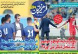 عناوین روزنامه های ورزشی یکشنبه نوزدهم آبان ۱۳۹۸,روزنامه,روزنامه های امروز,روزنامه های ورزشی
