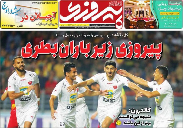 تیتر روزنامه های ورزشی سه شنبه چهاردهم آبان ۱۳۹۸,روزنامه,روزنامه های امروز,روزنامه های ورزشی