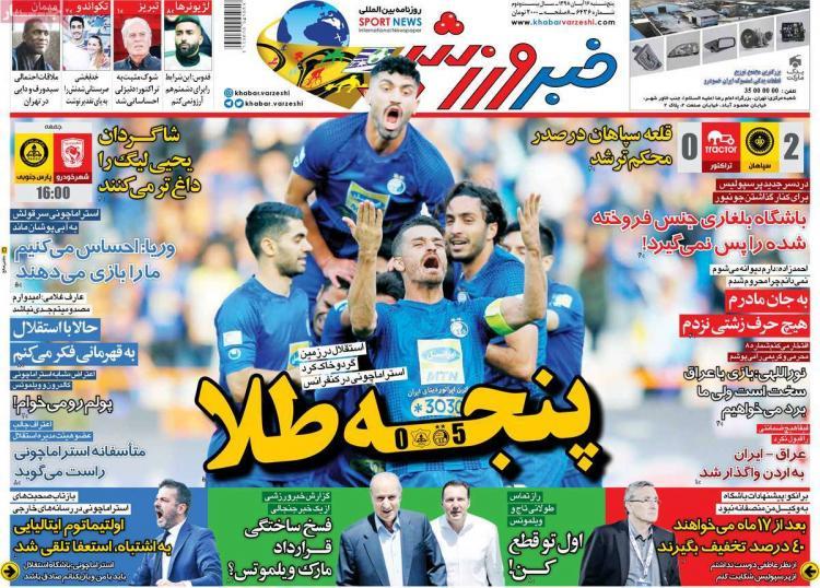 عناوین روزنامه های ورزشی پنجشنبه شانزدهم آبان ۱۳۹۸,روزنامه,روزنامه های امروز,روزنامه های ورزشی