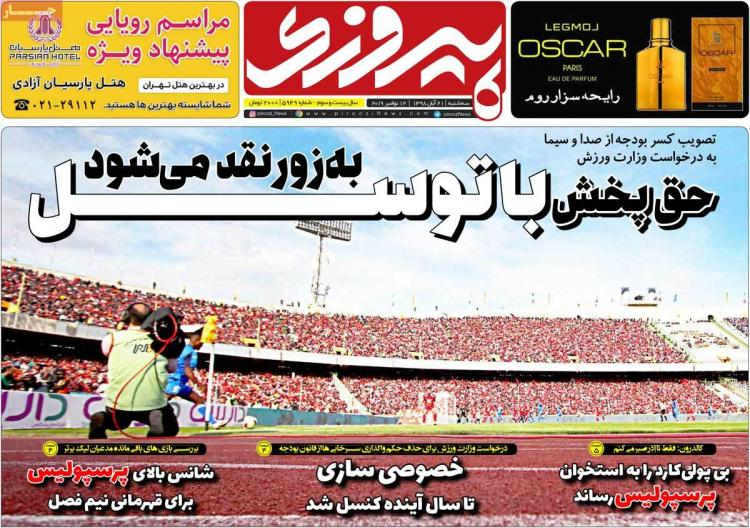 عناوین روزنامه های ورزشی سه شنبه بیست و یکم آبان ۱۳۹۸,روزنامه,روزنامه های امروز,روزنامه های ورزشی