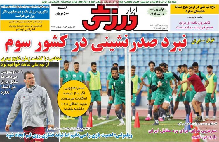 عناوین روزنامه های ورزشی پنجشنبه بیست و سوم آبان ۱۳۹۸,روزنامه,روزنامه های امروز,روزنامه های ورزشی