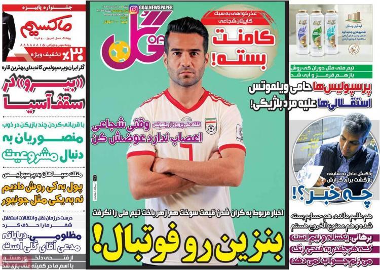 تیتر روزنامه های وزشی شنبه بیست و پنجم آبان ۱۳۹۸,روزنامه,روزنامه های امروز,روزنامه های ورزشی