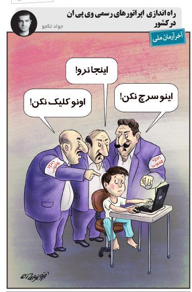 کاریکاتور وی پی ان دولتی در ایران,کاریکاتور,عکس کاریکاتور,کاریکاتور اجتماعی