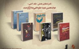 نامزدهای بخش جایزه ادبی جلال آلاحمد,اخبار فرهنگی,خبرهای فرهنگی,کتاب و ادبیات