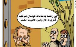 کاریکاتور کنایه روزنامه آرمان به علی لاریجانی