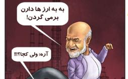 کاریکاتور بیژن نامدار زنگنه