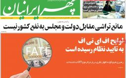 عناوین روزنامه های استانی پنجشنبه دوم آبان ۱۳۹۸,روزنامه,روزنامه های امروز,روزنامه های استانی