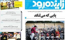 عناوین روزنامه های استانی شنبه چهارم آبان ۱۳۹۸,روزنامه,روزنامه های امروز,روزنامه های استانی