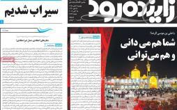 تیتر روزنامه های استانی دوشنبه ششم آبان ۱۳۹۸,روزنامه,روزنامه های امروز,روزنامه های استانی