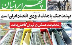 عناوین روزنامه های استانی چهارشنبه هشتم آبان ۱۳۹۸,روزنامه,روزنامه های امروز,روزنامه های استانی