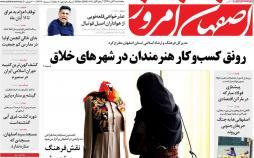 تیتر روزنامه های استانی پنجشنبه نهم آبان ۱۳۹۸,روزنامه,روزنامه های امروز,روزنامه های استانی