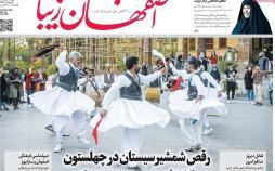 عناوین روزنامه های استانی شنبه یازدهم آبان ۱۳۹۸,روزنامه,روزنامه های امروز,روزنامه های استانی
