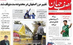 تیتر روزنامه های استانی یکشنبه دوازدهم آبان ۱۳۹۸,روزنامه,روزنامه های امروز,روزنامه های استانی