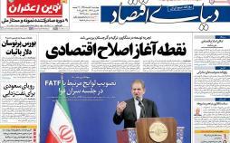 تیتر روزنامه های اقتصادی چهارشنبه یکم آبان ۱۳۹۸,روزنامه,روزنامه های امروز,روزنامه های اقتصادی