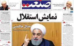عناوین روزنامه های اقتصادی پنجشنبه دوم آبان ۱۳۹۸,روزنامه,روزنامه های امروز,روزنامه های اقتصادی
